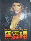 【書寶二手書T4/翻譯小說_CMA】黑寡婦_Christina Crawford