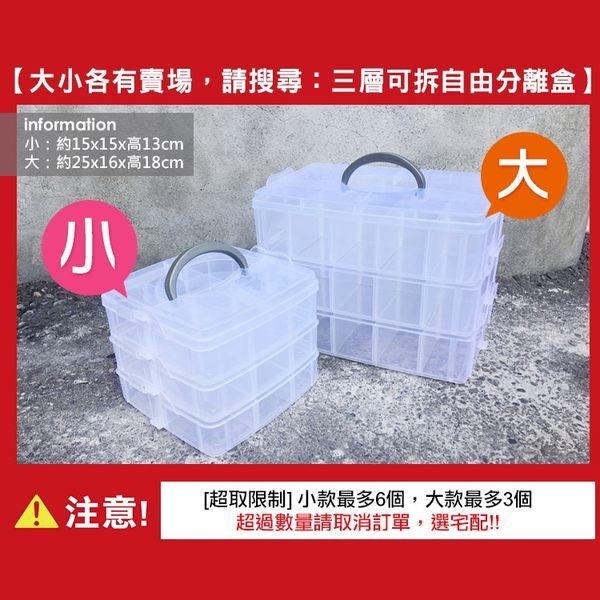 [大] 三層可拆自由分離盒 透明塑膠多用收納盒 首飾盒 (大30格) 不挑色