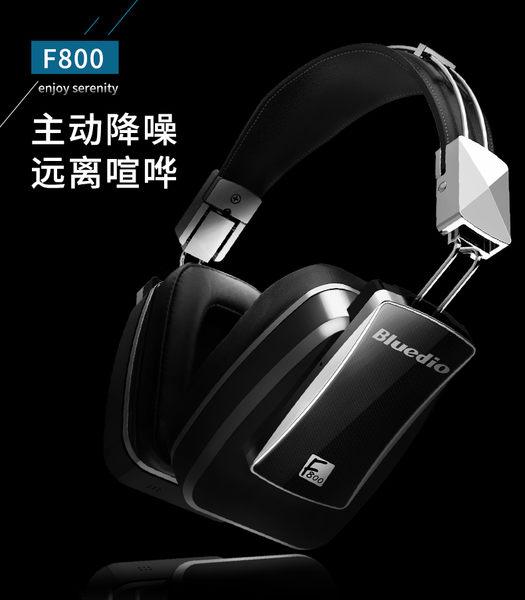 Bluedio 藍弦 F800 主動降噪頭戴式藍牙耳機 高保真手機電腦耳麥 藍牙耳機【預購】