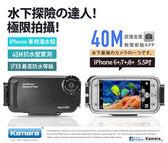 【marsfun火星樂】Kamera APPLE專用 5.5吋 專用防水殼 IPX8 潛水殼 IPHONE8+ 7+ 6s+ 防水盒 公司貨