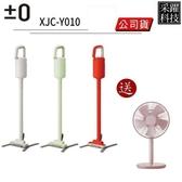 【贈Z710電風扇】 日本±0 XJC-Y010 吸塵器 旋風 無線 充電式 超輕量 加減零 正負零 公司貨