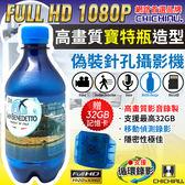 【CHICHIAU】Full HD 1080P 寶特瓶造型微型針孔攝影機