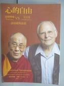 【書寶二手書T3/心靈成長_QOD】心的自由:達賴喇嘛vs艾克曼談情緒與慈悲