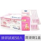 【法國 SASMAR】備孕潤滑劑4g*8支(1盒) + 【加拿大Artron雅創】排卵試紙(50入)