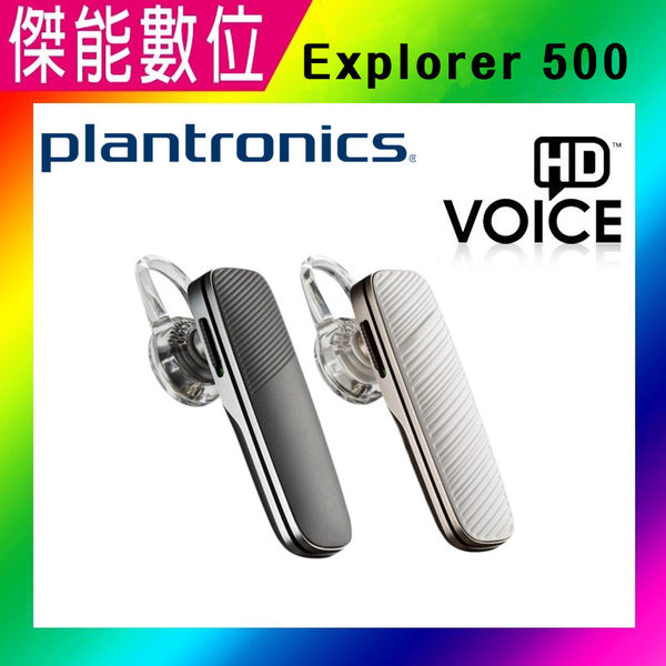 Plantronics 繽特力 Explorer 500 E500 立體聲 A2DP 藍牙耳機 抗噪 白色