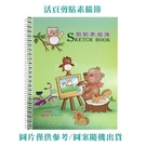 卡通 活頁 剪貼簿 素描簿 圖畫本 10本/包 N9-265 (封面圖案隨機出貨)