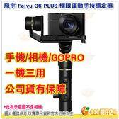 送手機夾+桌腳+延長桿+原電+雙充 飛宇 蜂鷹 Feiyu G6 PLUS 手持穩定器 公司貨 跟焦 G6+ 手機 GOPRO