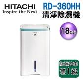 【信源電器】(現貨+預購) 18公升 【HITACHI日立清淨除濕機 】RD-360HH