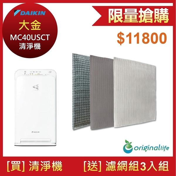 大金清淨機 MC40USCT(9.5坪) 送 可水洗濾網3入【超值組合包】對抗空汙/PM2.5/甲醛Original Life