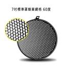 【EC數位】GODOX C-02 金屬蜂巢 蜂巢網格 適用7吋標準金屬罩 RFT7配件 AD600 AD600 PRO