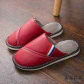 皮棉拖鞋女情侶防滑防水保暖軟底月子棉拖鞋家用室內男【毒家貨源】