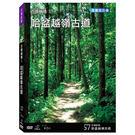 新動國際【台灣脈動-MIT台灣誌】古道幽...