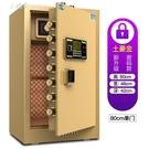 保險櫃家用辦公 80cm單門密碼防盜保險箱小型入牆辦公家用迷你電子密碼保險箱 【全館免運】