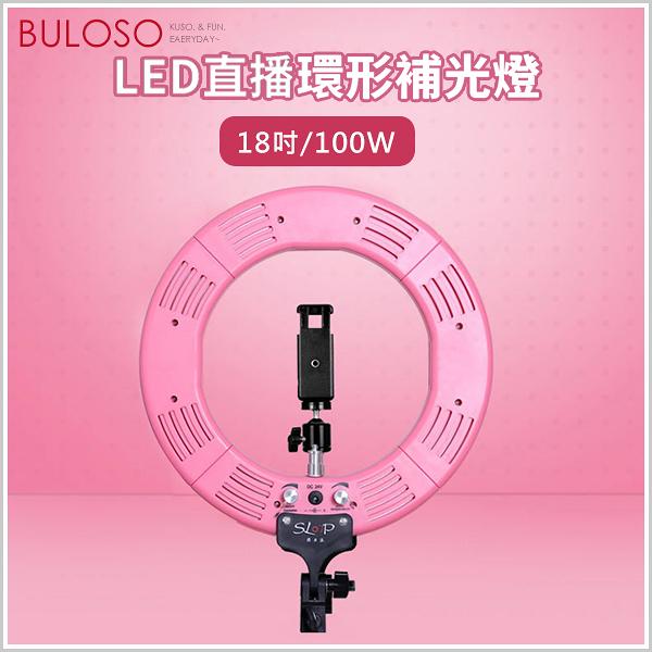 《不囉唆》攝力派 LED直播環形補光燈18吋/100W(可挑色/款)【EFBR181】