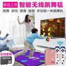 跳舞毯 無線瑜珈體感游戲跳舞機