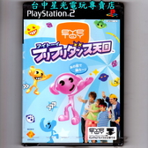 【PS2原版片 可刷卡】☆ 舞蹈天國 ☆日文亞版全新品【Eye Toy專用軟體】台中星光電玩