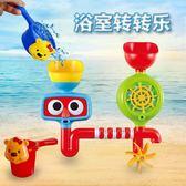 愛兒優兒童洗澡玩具寶寶浴室玩具轉轉樂嬰兒沐浴用品【快速出貨免運】