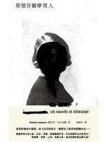 二手書博民逛書店 《斯德哥爾摩情人》 R2Y ISBN:9868753430│羅伯特.安布埃羅