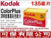 Kodak ColorPlus 200  軟片 專業人像風景  200度專業彩色負片  135底片 可傑