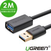 現貨Water3F綠聯 2M USB3.0延長線