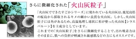 【小福部屋】日本 鹿兒島 火山灰 配吉野櫻花 SAKURA 泡泡 潔面洗面乳 100g【新品上架】