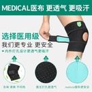 運動護膝 半月板損傷專用護膝籃球運動膝蓋磨損關節韌帶撕裂男女士夏季