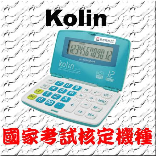 《 3C批發王 》歌林 Kolin 掀蓋式 蜜糖口袋型計算機 KEC-7711 國家考試核定機種 12位數液晶顯示