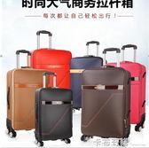 箱子行李箱拉桿箱萬向輪密碼箱學生旅行箱24寸男女皮箱26寸登機箱 卡布奇諾