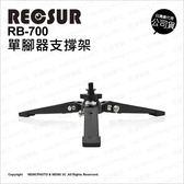RECSUR 銳攝 RB-700 RB700 變形單腳器支撐架 公司貨 低角度架 2805 3205可用★24期免運★薪創