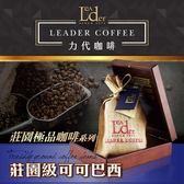 可可巴西咖啡--半磅/袋
