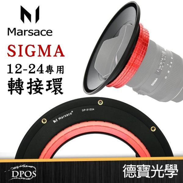 Marsace 馬小路 DP-S1224 濾鏡環支架 SIGMA 12-24mm F4.5-5.6 II 鏡頭專用 大眼妹必備 12期0利率