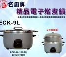名廚 21公升 90人份電子燉煮鍋 ECK-9L 可快燉、慢燉、保溫