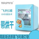 yeaspring紫外線嬰兒奶瓶消毒器帶烘干多功能兒童餐具寶寶消毒柜【非凡】