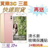 三星 Galaxy J7+ 雙卡手機32G,送 清水套+玻璃保護貼,24期0利率,Sansung SM-C710