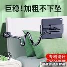 手機支架 手機架懶人支架ipad平板床頭床上用看直播神器支撐駕萬能通用 風馳