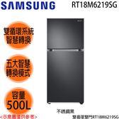 【SAMSUNG三星】500L變頻雙循環雙門冰箱 RT18M6219SG
