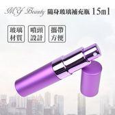 MYBeauty 香水、液體分裝瓶 隨身噴霧填充瓶-15ML-開蓋款(紫)