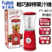 Fujitek 富士電通 輕巧鮮榨果汁機 FT-JE012 紅 單鍵操作 體積輕巧易收納