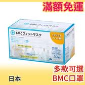 日本製 BMC口罩 三層構造高密度不織布口罩 一般款/女性款/孩童款/幼童款【小福部屋】