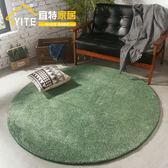 圓形地毯簡約日式純色圓形短毛地毯客廳沙發茶幾現代臥室加厚吊籃地墊【夏日清涼好康購】