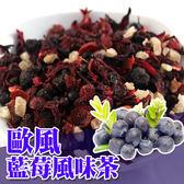 藍莓果粒茶.歐洲果粒茶.歐式水果茶 果乾茶 300克 另有草莓,水蜜桃,綜合 【正心堂】