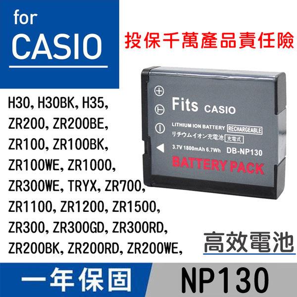 特價款@攝彩@Casio NP130 高效相機電池 ZR3600 ZR3500 ZR2000 ZR1500 EZ-H30 ZR100 一年保固