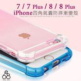 E68精品館 漸變 空壓殼 iPhone 7 / 8 / 7 Plus / 8Plus 手機殼 防摔 四角氣囊 壓克力 漸層