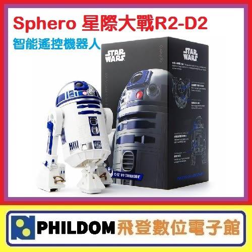 Sphero 星際大戰 R2-D2 R2D2 智能遙控機器人 智能互動 另有BB-8 BB-9E 公司貨