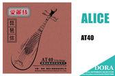 【小叮噹的店】全新Alice AT40 琵琶專用鋼芯尼龍纏弦 /套