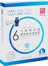 森田藥粧DR.JOU六重玻尿酸深層極保濕面膜6片入/盒-效期至2022年10月-001052