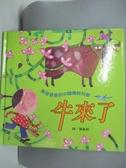 【書寶二手書T1/兒童文學_DM5】牛來了 : 最受喜愛的中國傳統兒歌_中國傳統兒歌