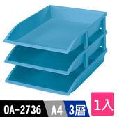 樹德SHUTER OA-2736 公文分類盒1入