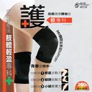 【衣襪酷】蒂巴蕾 護膝 專科襪套 280D 台灣製