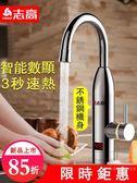 志高即熱式電熱水龍頭速熱加熱廚房寶快速過自來水熱電熱水器家用尾牙 限時鉅惠